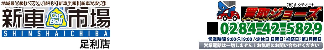 栃木、群馬で新車を買うなら【買取ジョーズ】有限会社キクチオート 新車市場足利店
