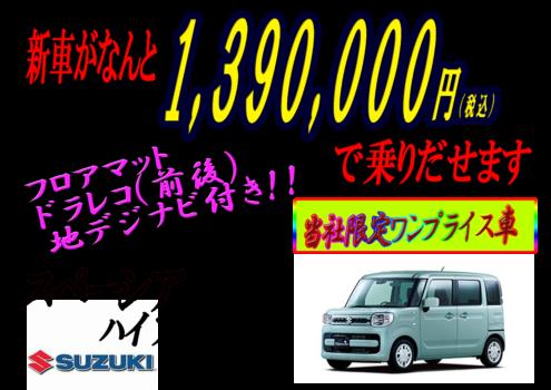 コミコミ新車 ★スペーシア★